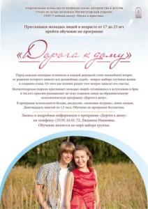 Дорога к дому в Магнитогорске